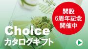 Choice カタログギフト