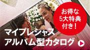 マイプレシャス アルバム型カタログギフト